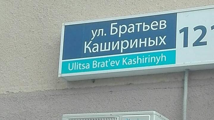 Где эта ulitsa, где этот dom: челябинцев запутал перевод адресной таблички в «Академ Riverside»