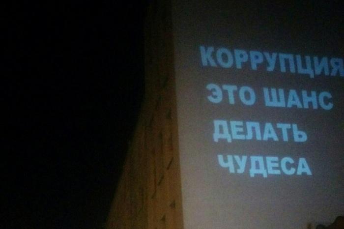 Одна из надписей на ул. Ленина