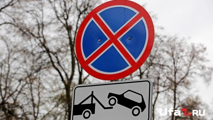 В Уфе водители будут получать СМС об эвакуации авто