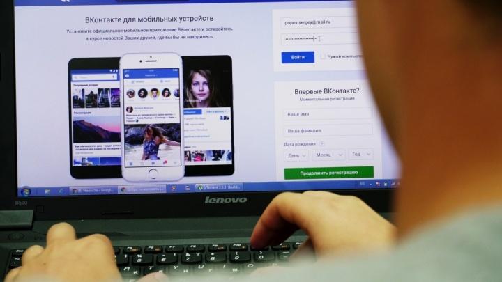 Посты в соцсетях довели дончанина до уголовного дела