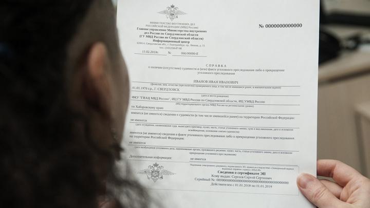 Чист перед законом: как получить справку об отсутствии судимости в Екатеринбурге
