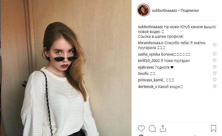 Школьница популярна в Instagram. Её блог читают более 175 тысяч человек