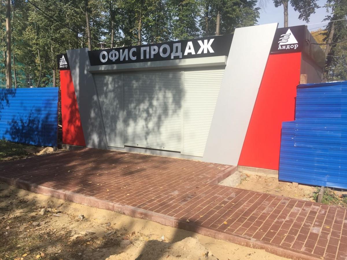 Открытие офиса продаж ГК Андор