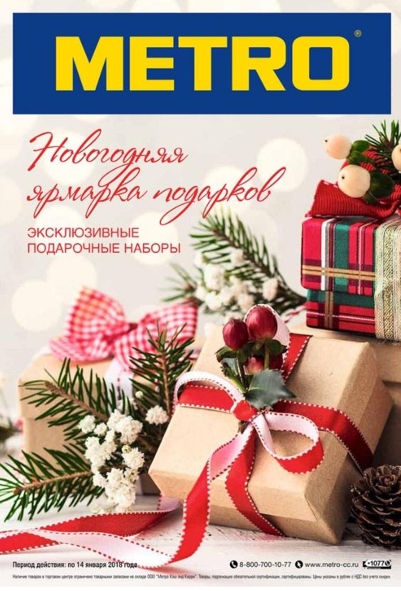 Реклама новогодних косметических товаров 2007 одноцентовый трафик яндекс.директ