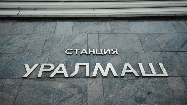 Один из выходов станции метро «Уралмаш» закроют почти на полмесяца