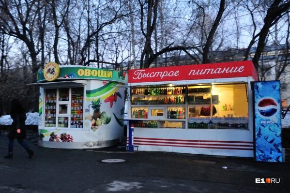 Сейчас в Екатеринбурге работают 2636 киосков