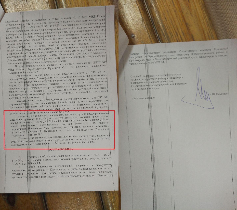 Такие документы получили активисты от следователей