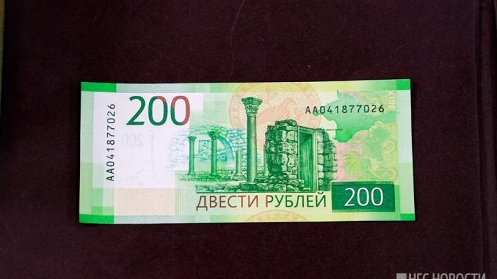 В омские банкоматы начали закладывать новые 200-рублёвые купюры