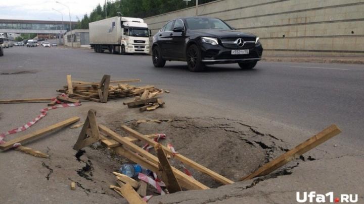 На дороге напротив уфимского ж/д вокзала провалился асфальт