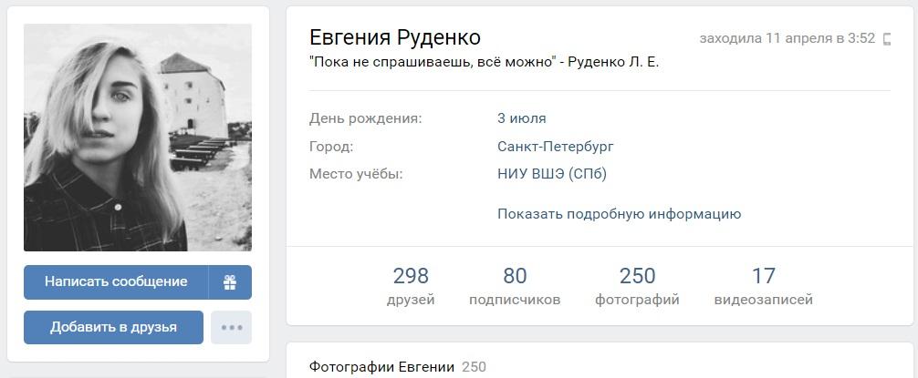 В последний раз Евгения была онлайн за 13 минут до того, как пожарным сообщили о возгорании.