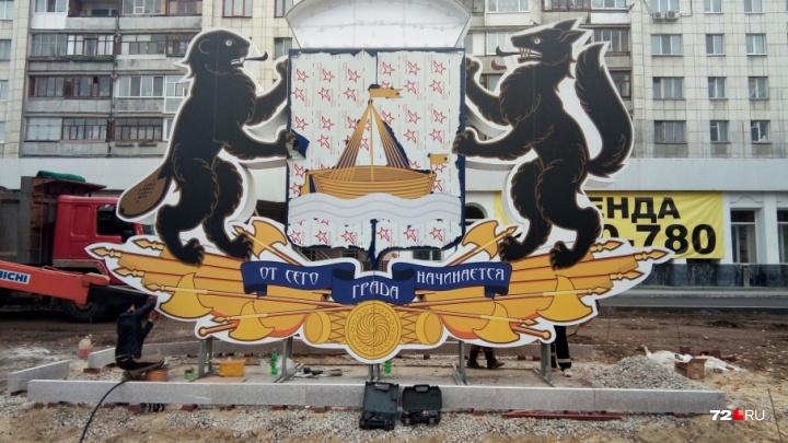 Стало известно, где находится огромный герб Тюмени, убранный с улицы Республики