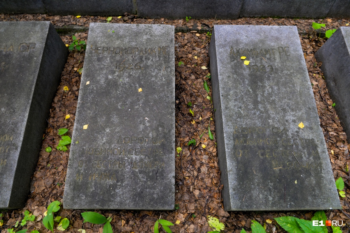 Надписи на надгробиях уже почти не различить