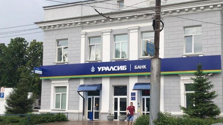 Прибыль «УРАЛСИБа» за девять месяцев года составила 6619 млн рублей