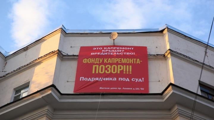 Фонд капремонта прокомментировал позорную надпись в свой адрес, которую вывесили в центре Ярославля