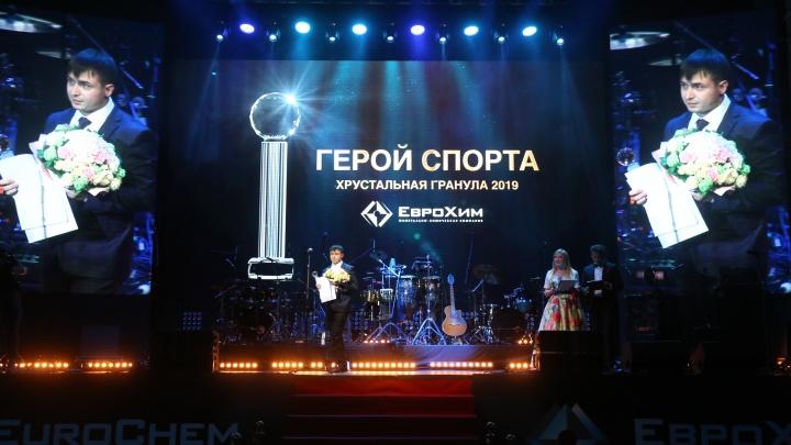 Герой спорта из Котельниково получил хрустальную награду «ЕвроХима»