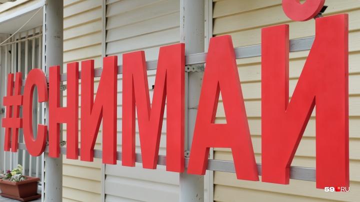 В Перми откроется киношкола. Как в неё записаться?