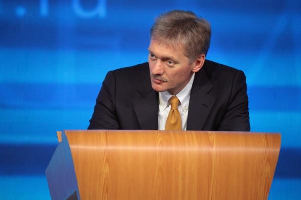 Дмитрий Песков заявил, что всё под контролем