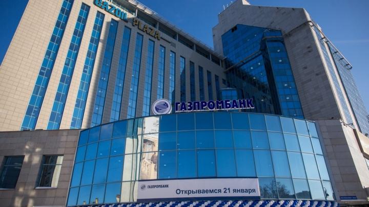 Газпромбанк в Тюмени переехал в новый офис для самого качественного обслуживания клиентов