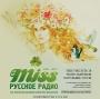 Уфимок приглашают принять участие в конкурсе «Мисс Русское радио»