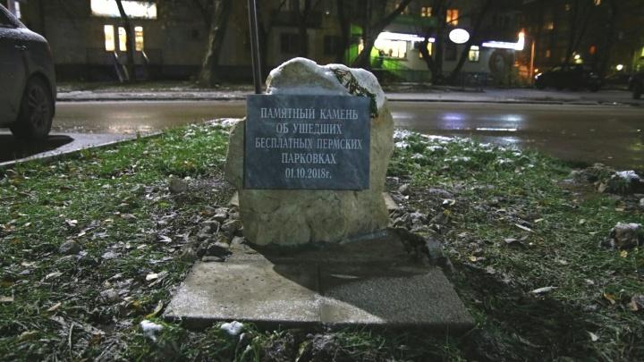 «Помним, любим, скорбим»: в Перми появился памятник бесплатным парковкам
