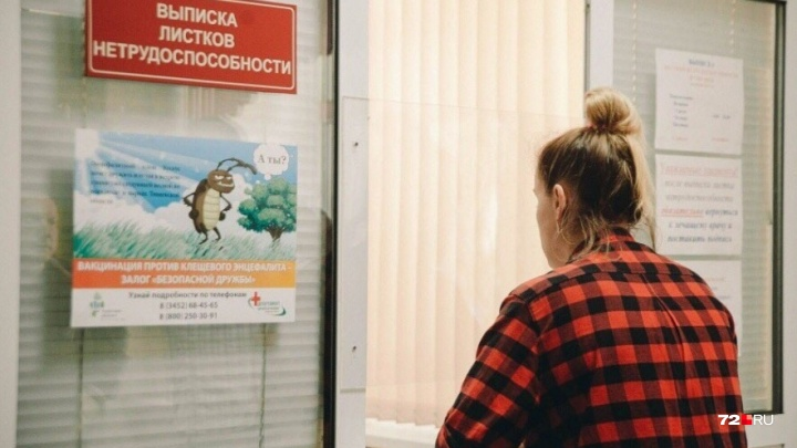 Тюменские поликлиники на две недели остались без больничных листов. Разбираемся, почему так вышло