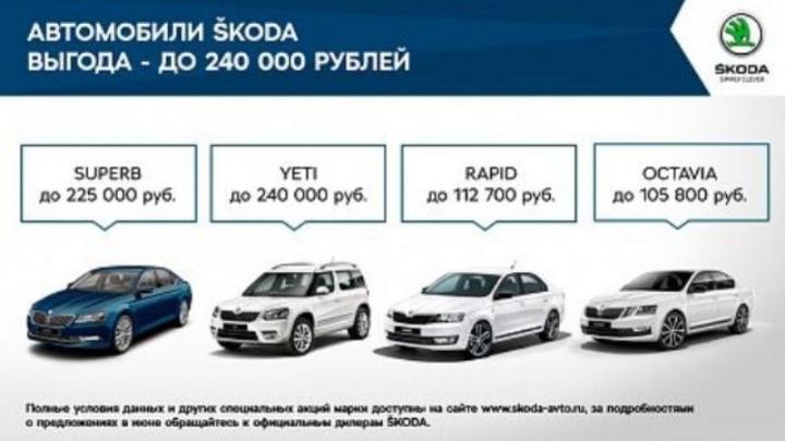 Выгодные предложения для клиентов ŠKODA в июне