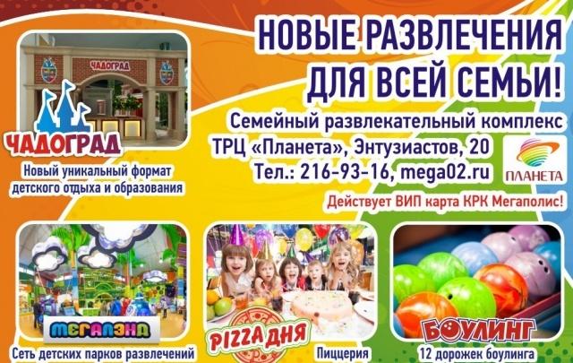 «Мегаполис» откроет в Уфе уникальный комплекс семейных развлечений