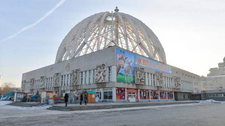 Областной суд отменил решение о закрытии екатеринбургского цирка