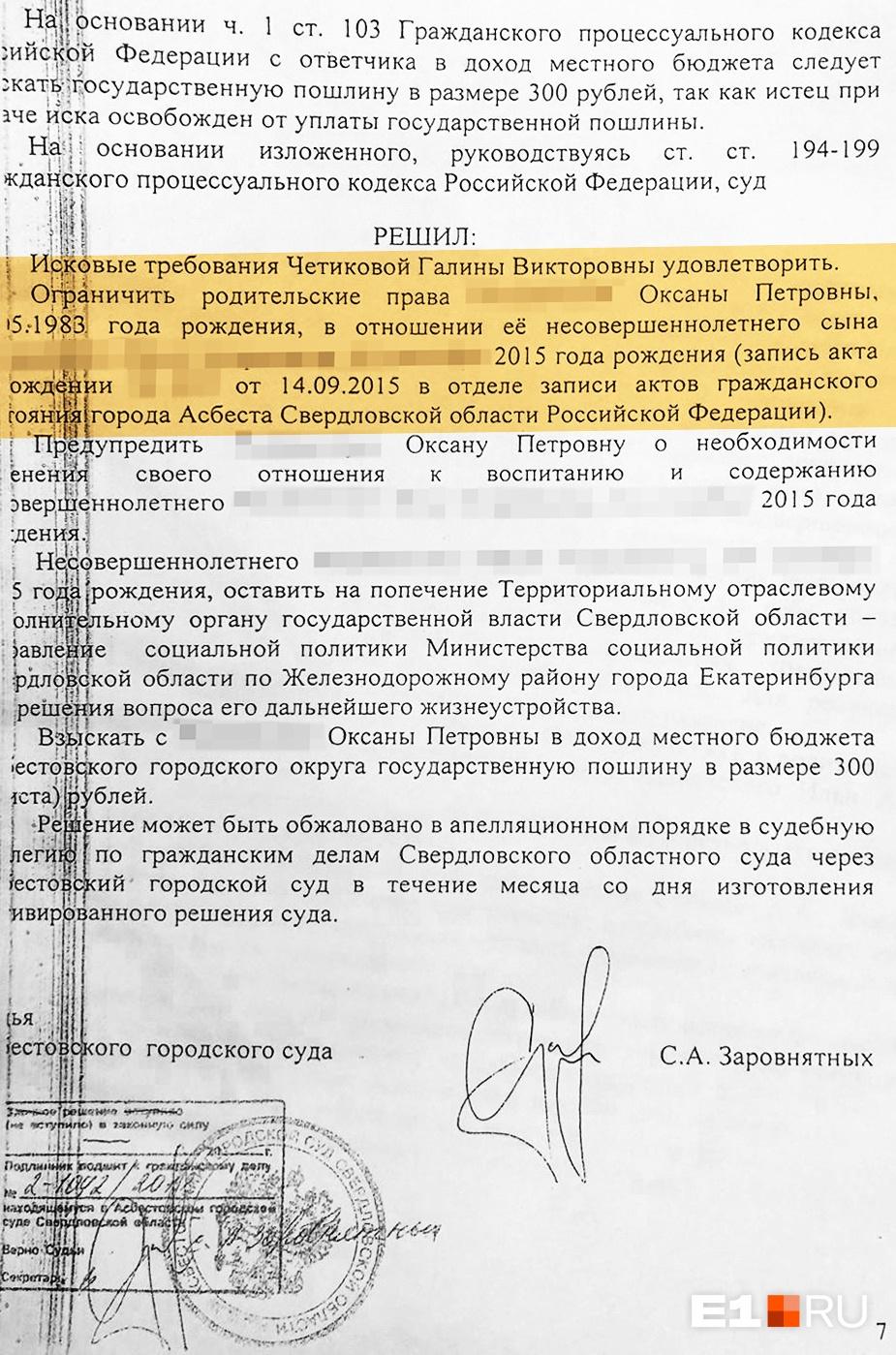 Решение Асбестовского городского суда об ограничении родительских прав