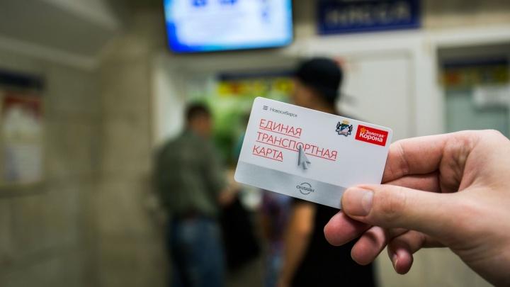 Теперь бесплатно: в Новосибирске ввели новый тариф на проезд