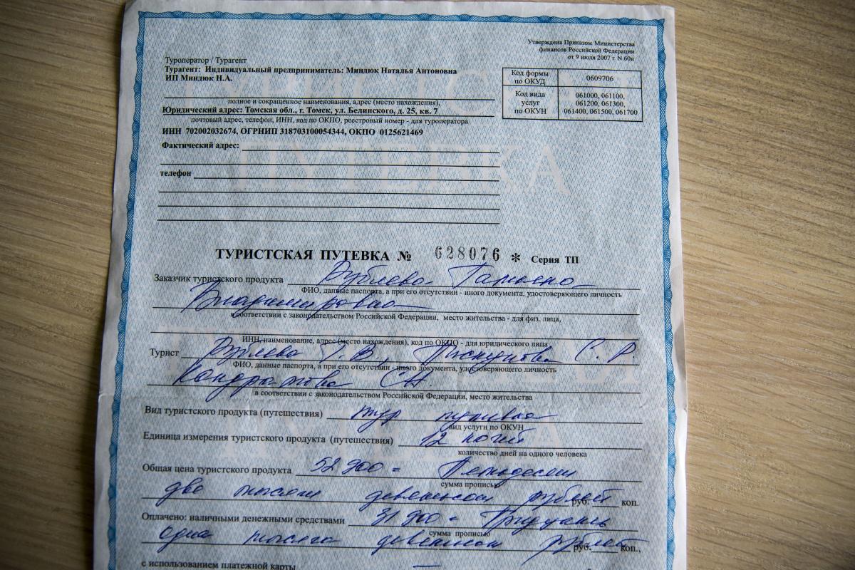 Так выглядит путёвка Татьяны Рублёвой, которая оплатила её «Моему горящему туру». Татьяна собиралась лететь с семилетним ребёнком и подругой, и в итоге они потеряли  52 900  рублей