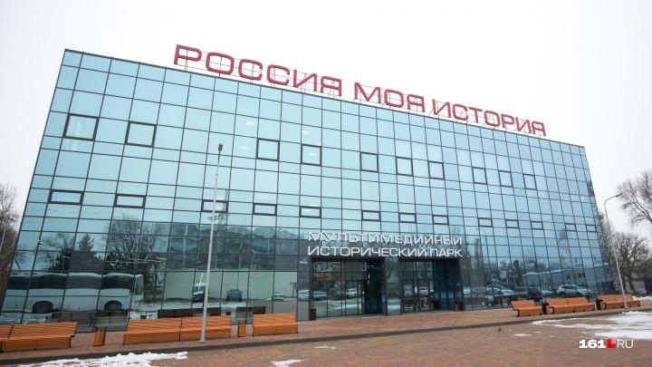 Ростовский музей «Россия — моя история» за 2018 год заработал восемь миллионов рублей