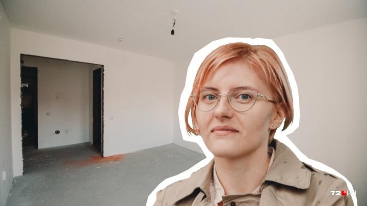 Как взять ипотеку и не остаться на улице: колонка журналиста 72.RU Анны Яровой