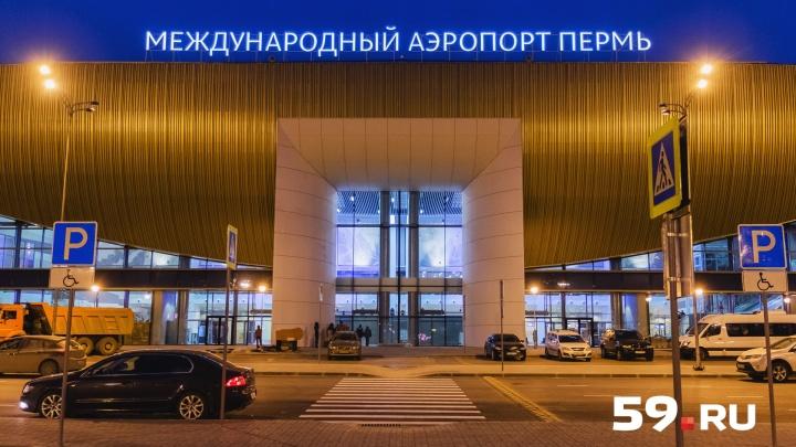 Шереметьево и Толмачево отказались объявлять фамилии опоздавших на рейсы. Коснется ли это Перми?