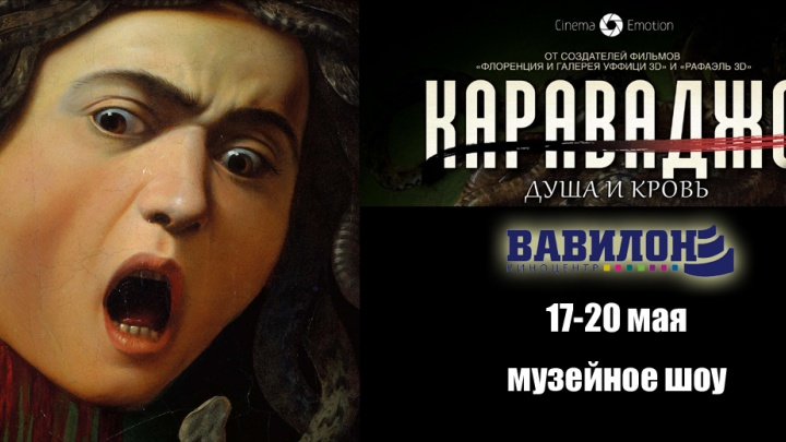 В киноцентре «Вавилон» представят музейное шоу Караваджо «Душа и кровь»