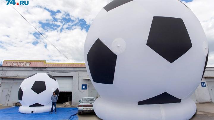 В Челябинске к ЧМ сшили мяч размером с семиэтажку и не знают, куда его деть
