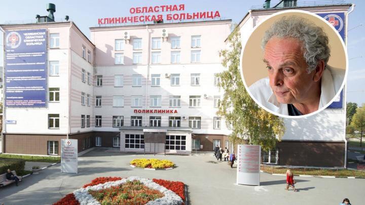 Челябинскую областную больницу и фирмы-поставщики заподозрили в сговоре после дела о взятке Полляка