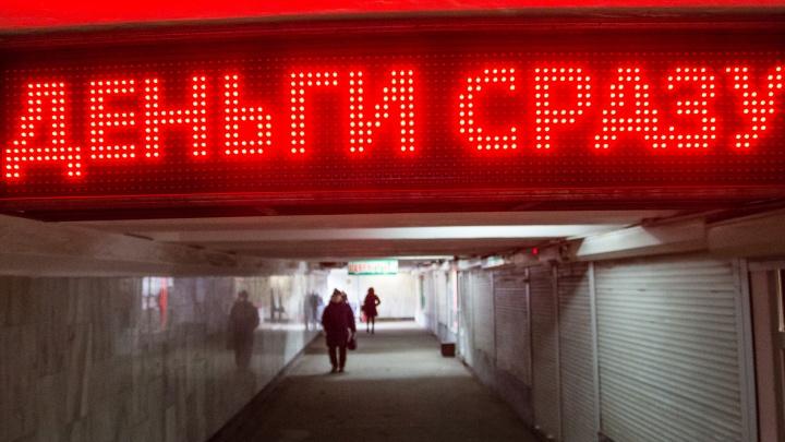По паспортам маргиналов: 11 аферистов отдали под суд в Челябинске за займы по липовым документам