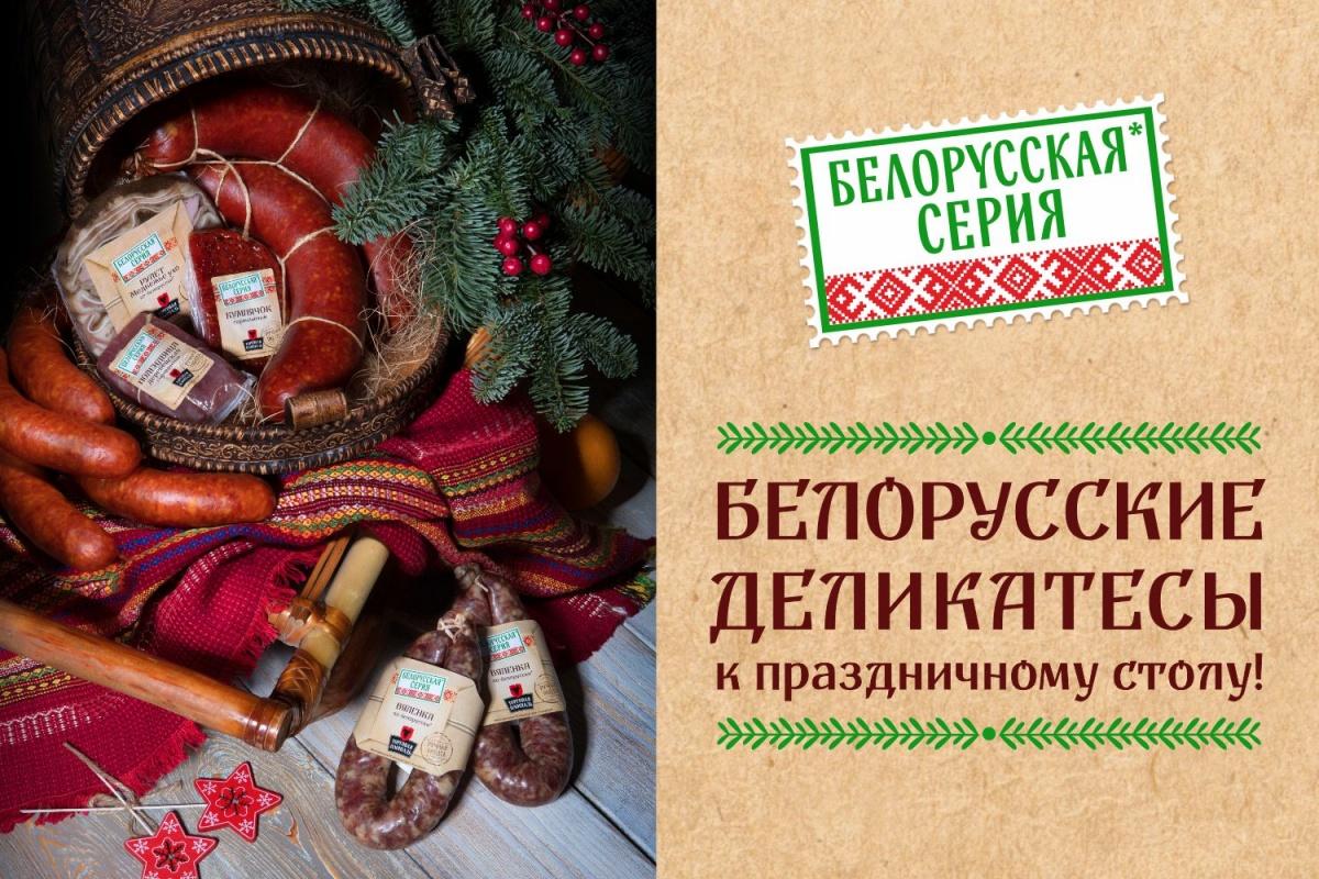 Белорусские деликатесы: секрет успеха в Новосибирске