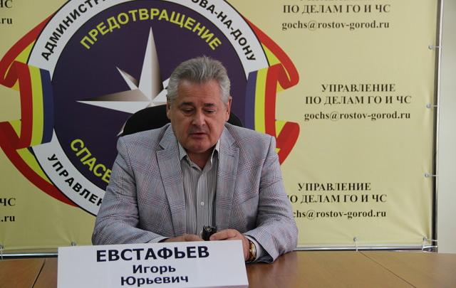 В Ростове назначили нового начальника управления по делам ГО и ЧС