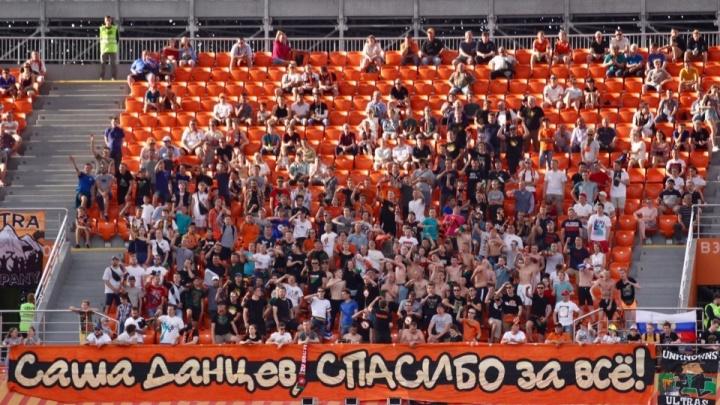 Фанаты «Урала» напали на уфимских болельщиков перед матчем в Екатеринбурге