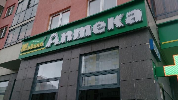 Эксперты рассказали о проверенных способах не тратить лишние 500 рублей за каждый поход в аптеку
