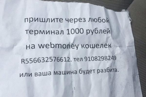 Ярославцы собираются объединиться против угроз
