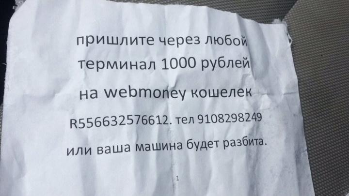 Ярославским автовладельцам разослали массовые угрозы разбить машины