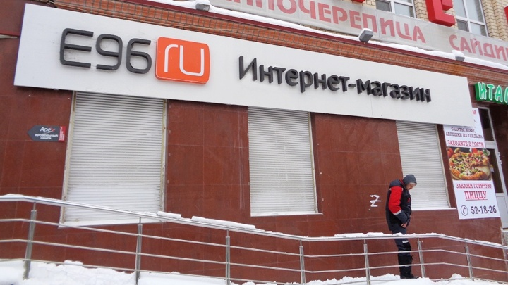 Закрытый ещё весной интернет-магазинE96.ru сменил собственника и воскрес