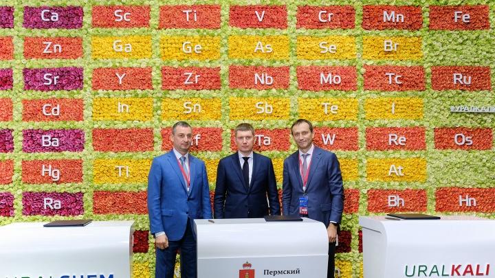 «УРАЛХИМ» подписал соглашение о создании научно-образовательного центра