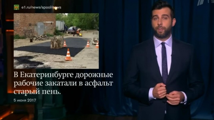 Иван Ургант высмеял пень, который закатали в асфальт в Екатеринбурге