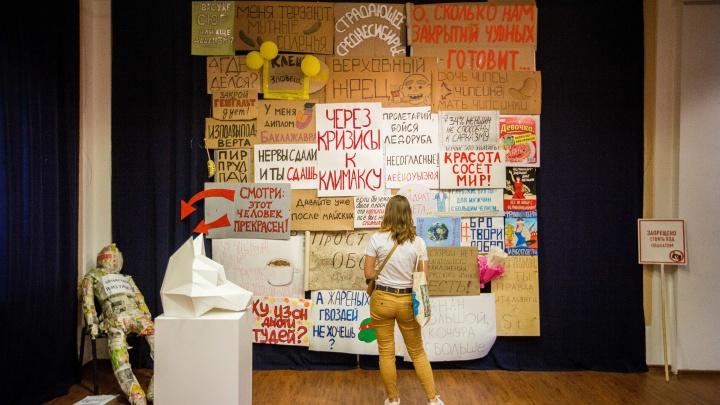 «Жизнь меня к такому не готовила»: в Новосибирске заново открыли выставку о «монстрации»