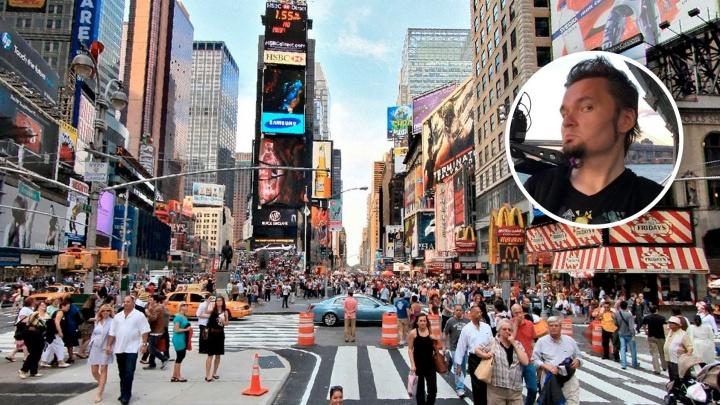 «Пуля может зацепить вас даже на Манхэттене»: уральский журналист — о поиске жилья в Нью-Йорке