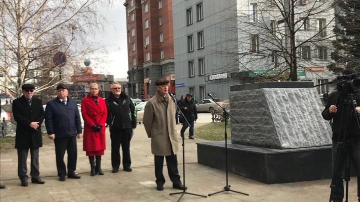 В центре Новосибирска торжественно открыли постамент для памятника. А памятника пока нет